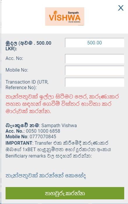 How to deposit via SAMPATH VISHWA