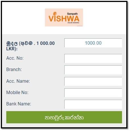 How to Deposit & Withdraw via SAMPATH VISHWA