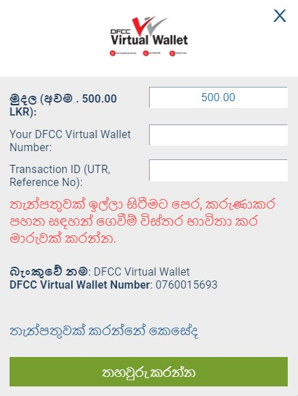 How to Deposit & Withdraw via DFCC Virtual Wallet