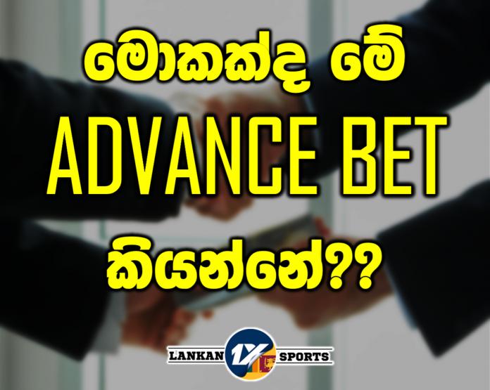 මොනවද මේ ADVANCE BET කියන්නේ??
