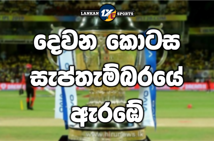 IPL දෙවන කොටස සැප්තැම්බරයේ ආරම්භ කිරීමට කටයුතු